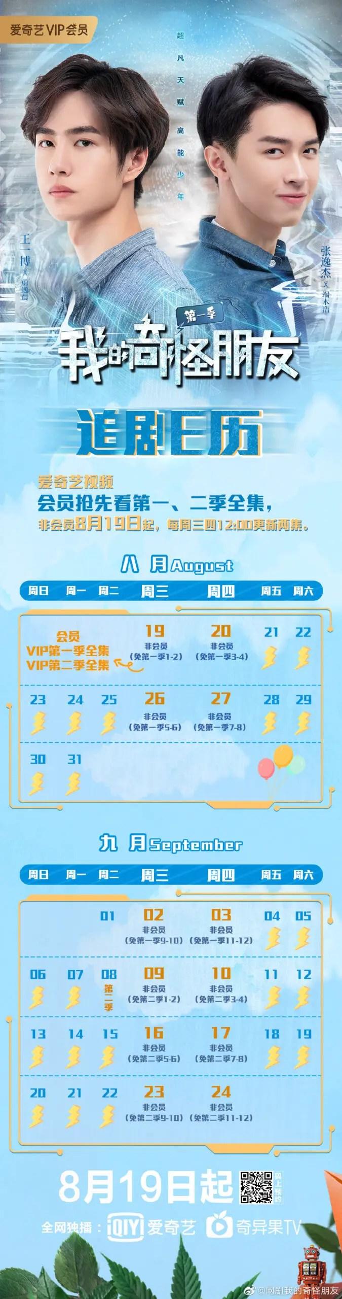 My Strange Friend Drama Airing Calendar
