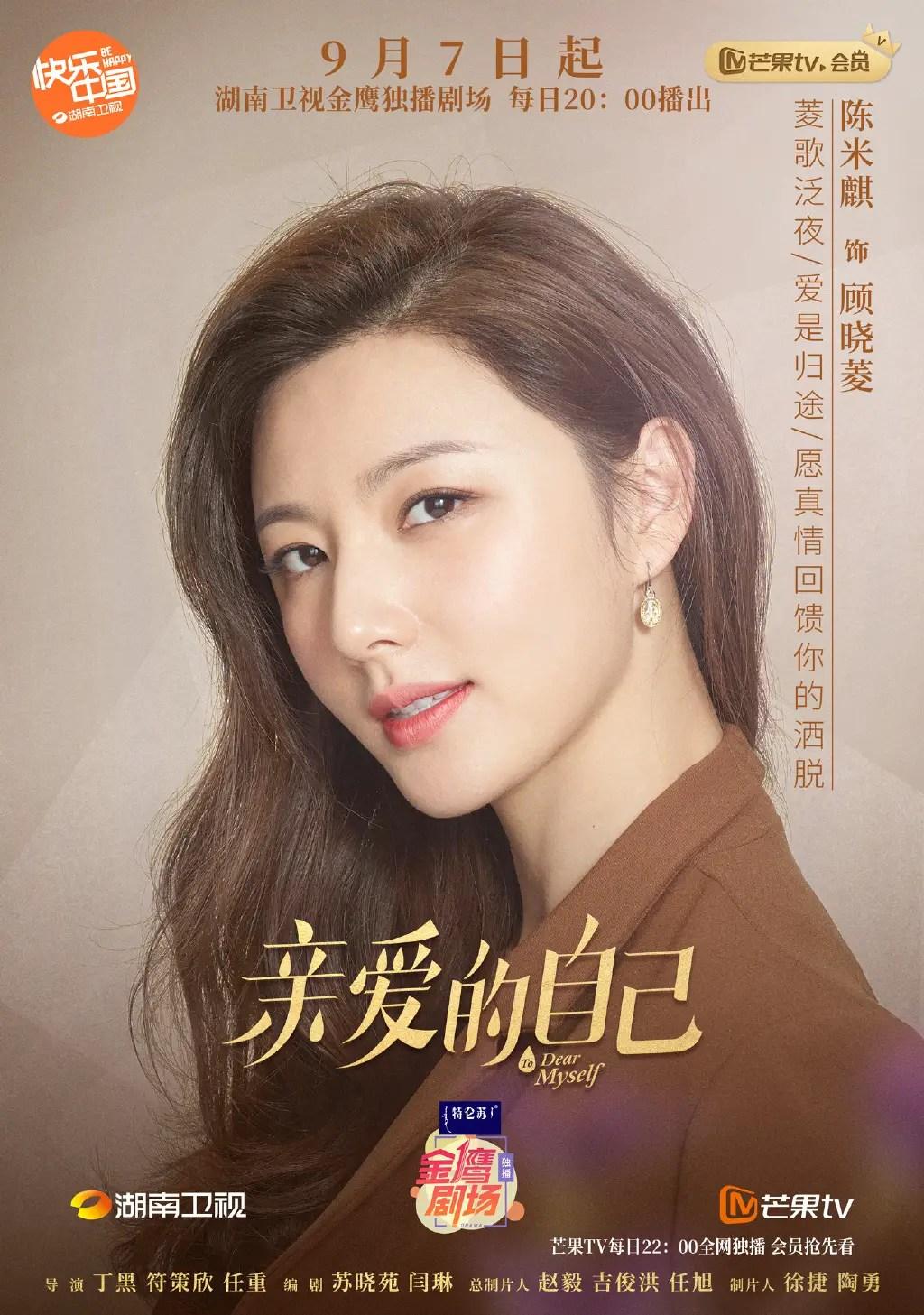 Chen Mi Qi