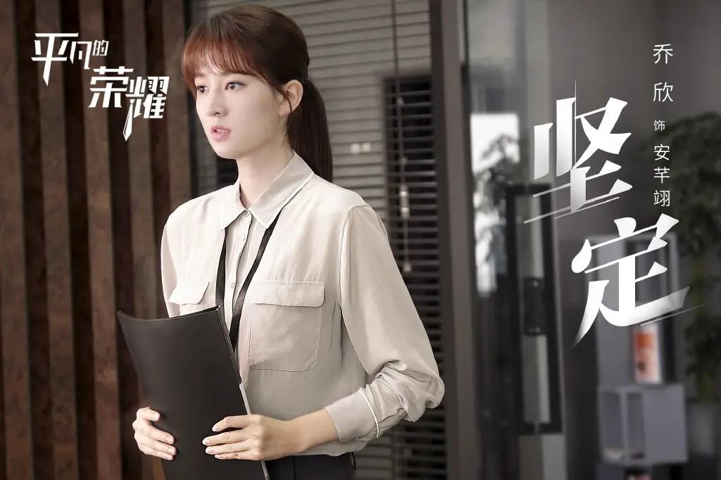 Chinese Drama The Ordinary Glory Still 3