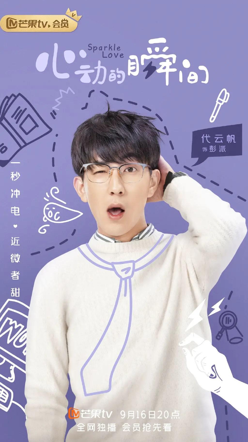 Dai Yun Fan