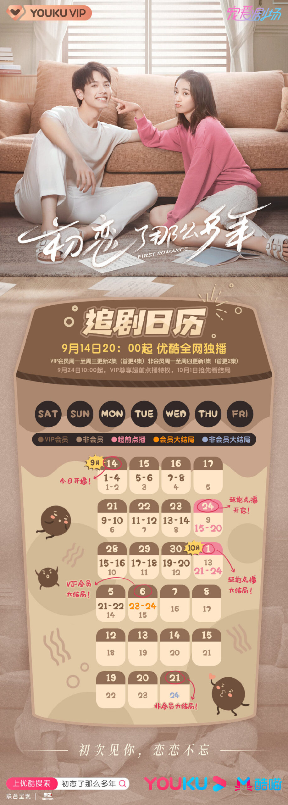 First Romance Chinese Drama Airing Calendar