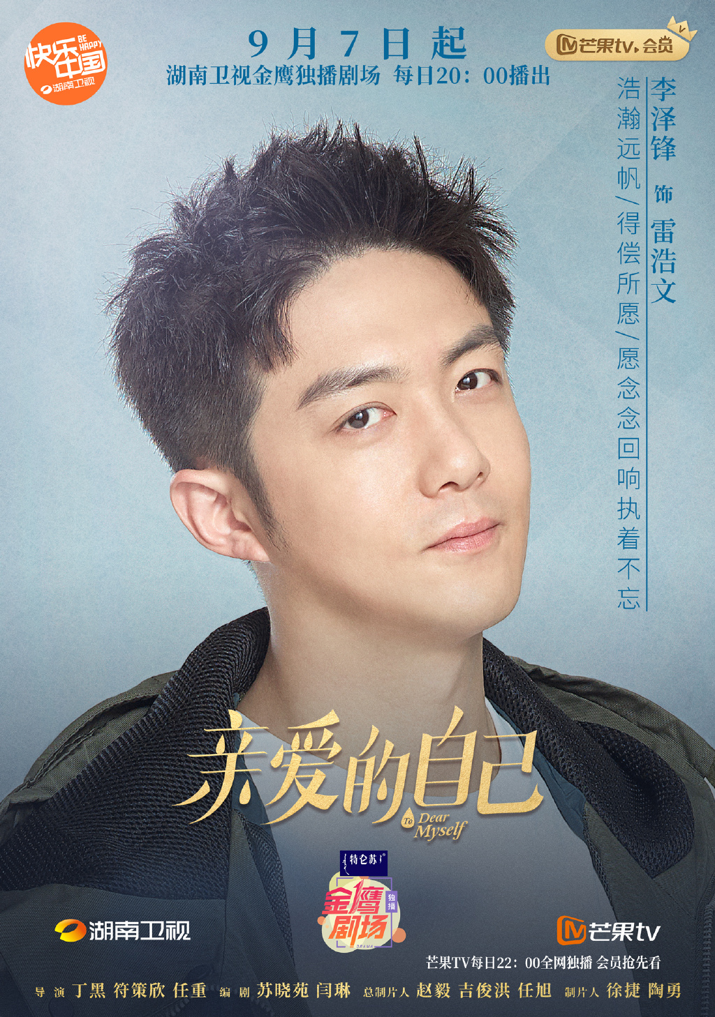 Li Ze Feng