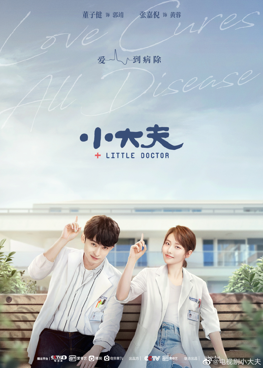 Little Doctor Chinese Drama Poster