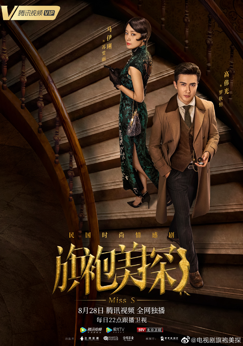 Miss S Chinese Drama Poster