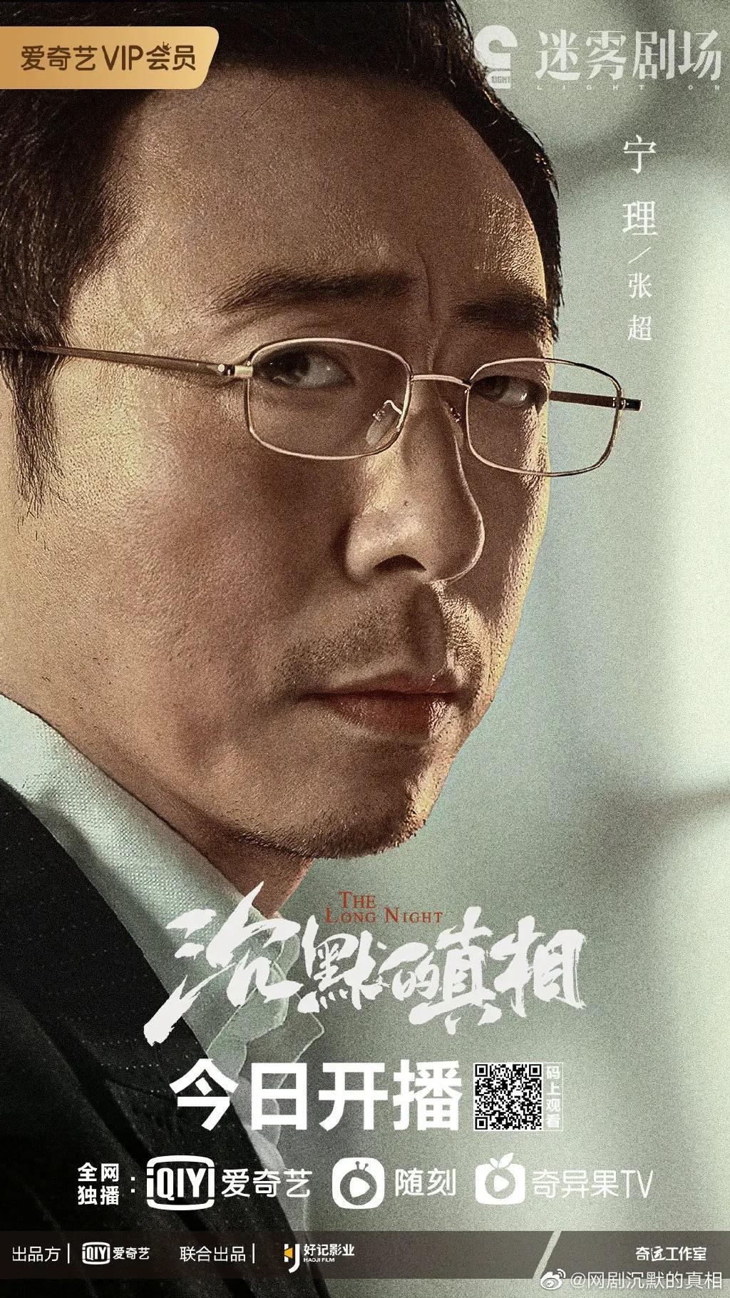 Drama China The Long Night (2020) : Sinopsis dan Review