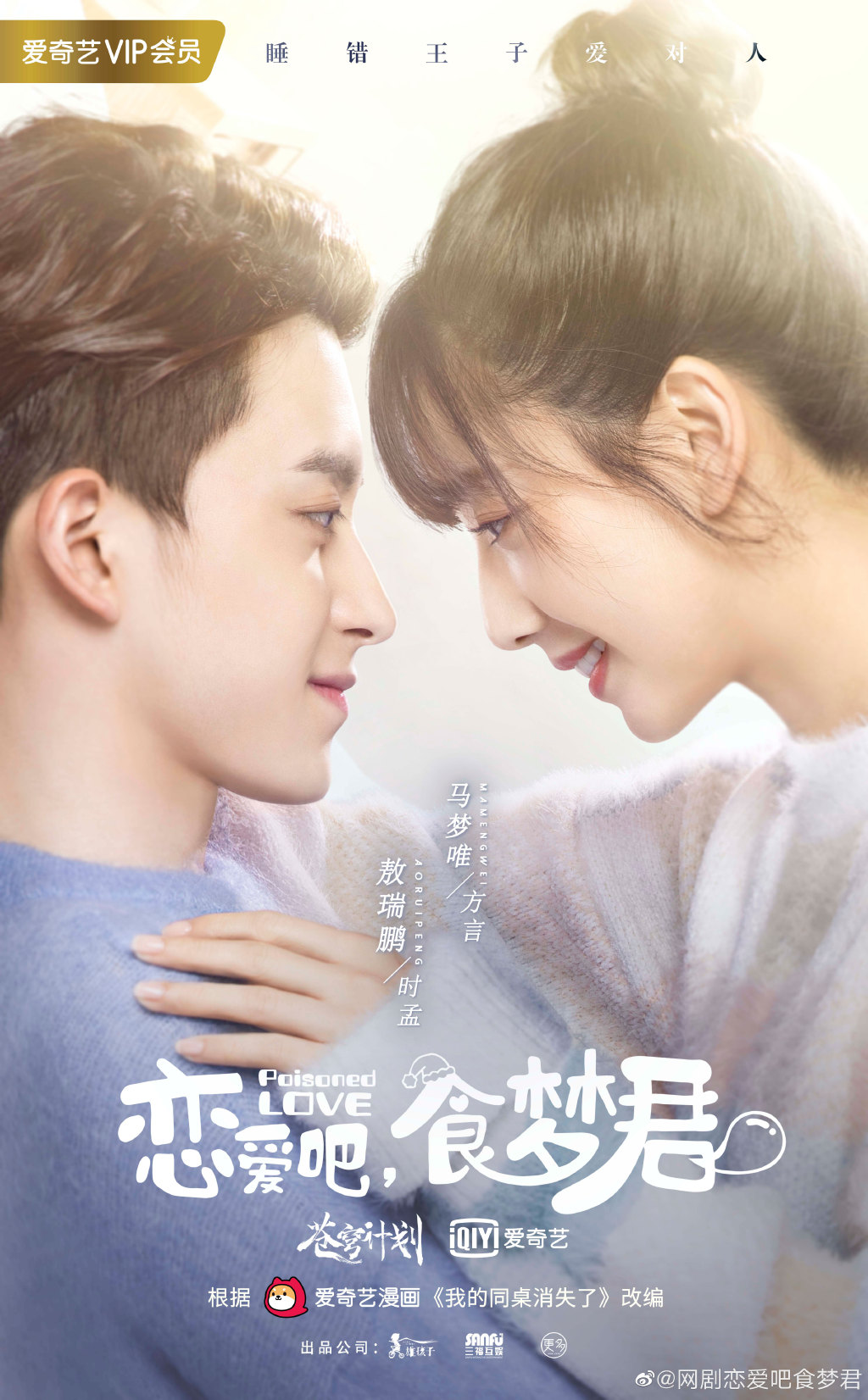Poisoned Love Chinese Drama Poster