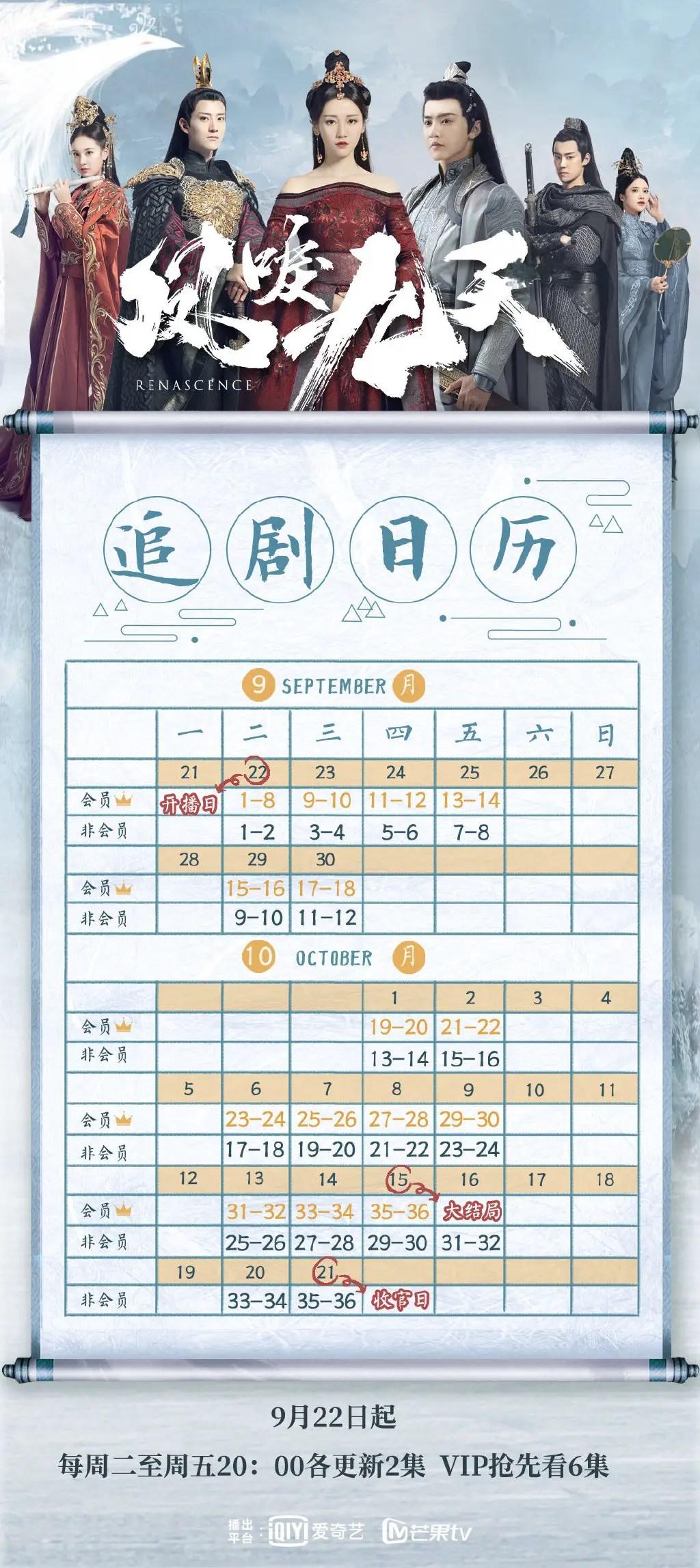 Renascence Chinese Drama Airing Calendar