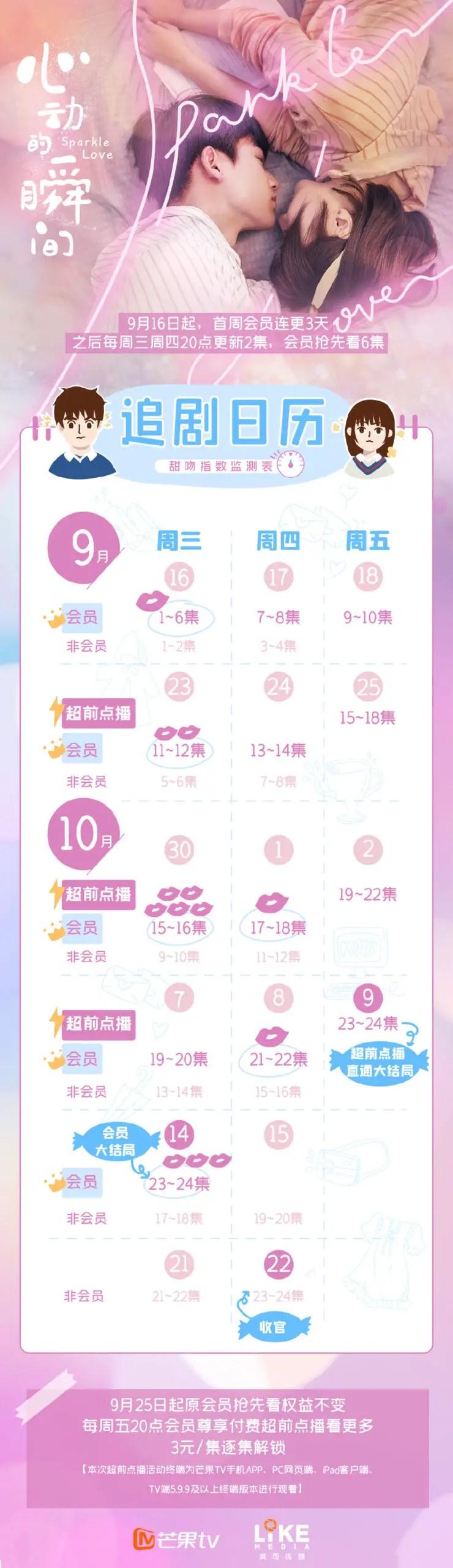 Sparkle Love Chinese Drama Airing Calendar
