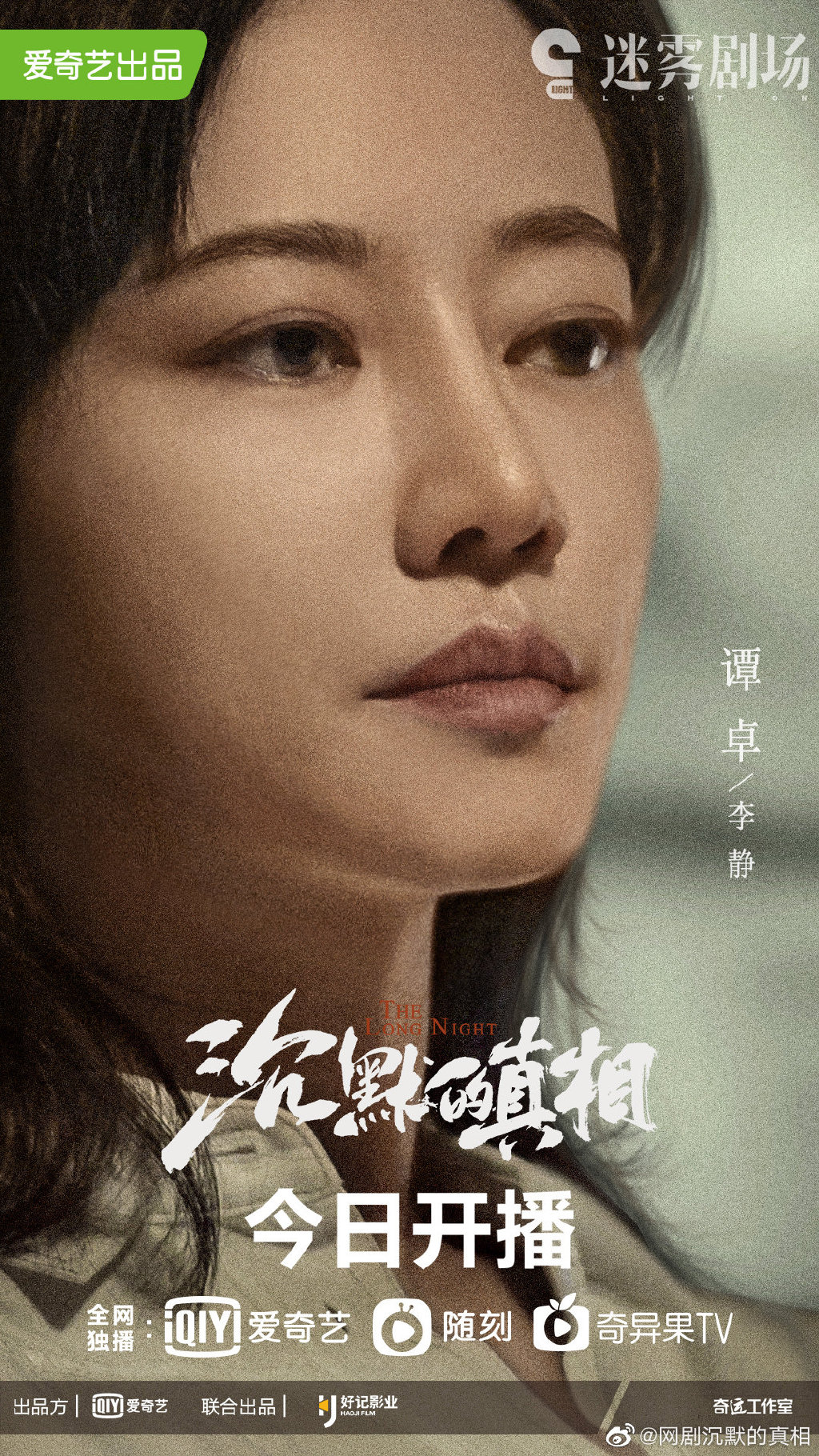 Drama China The Long Night (2020) : Sinopsis dan Review