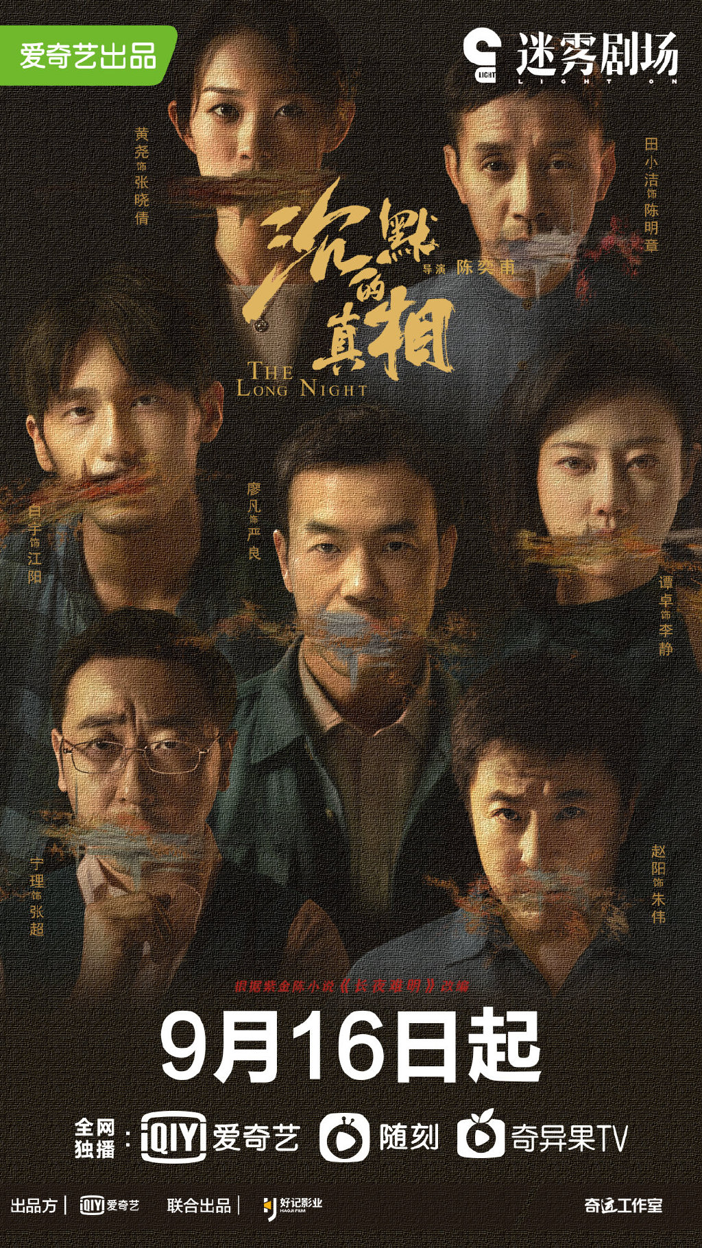 The Long Night Chinese Drama Poster