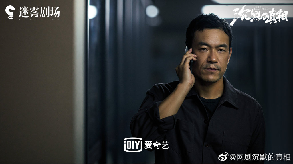 The Long Night Chinese Drama Still 1