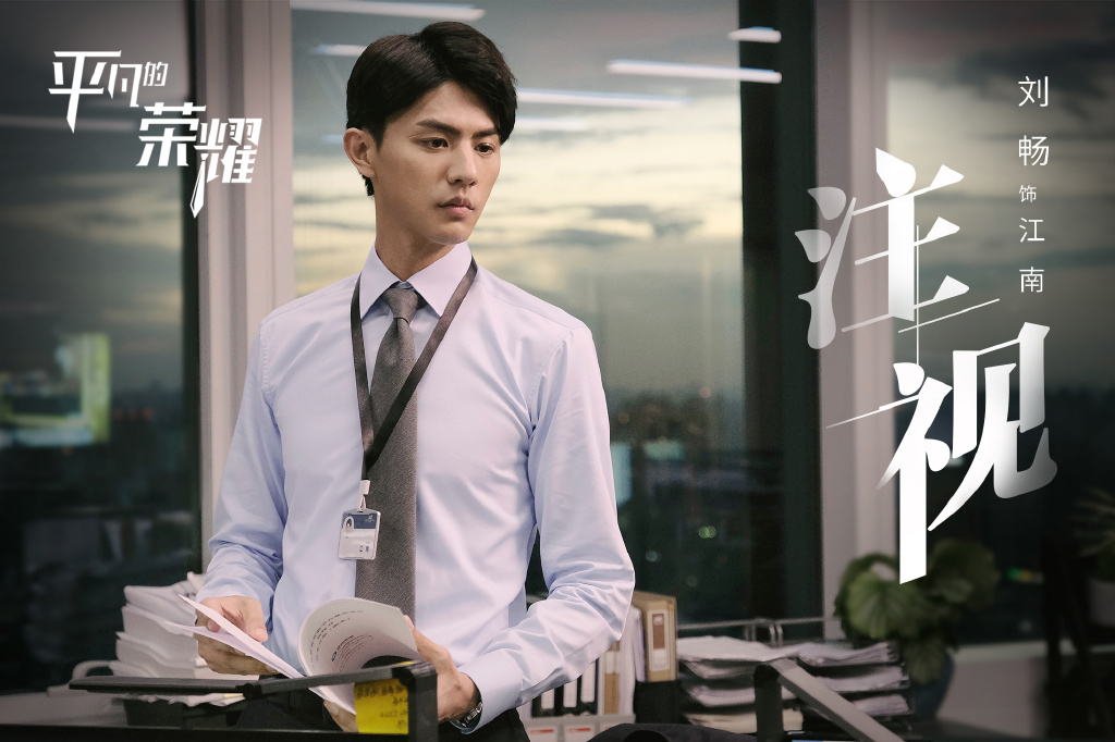 The Ordinary Glory Chinese Drama Still 6