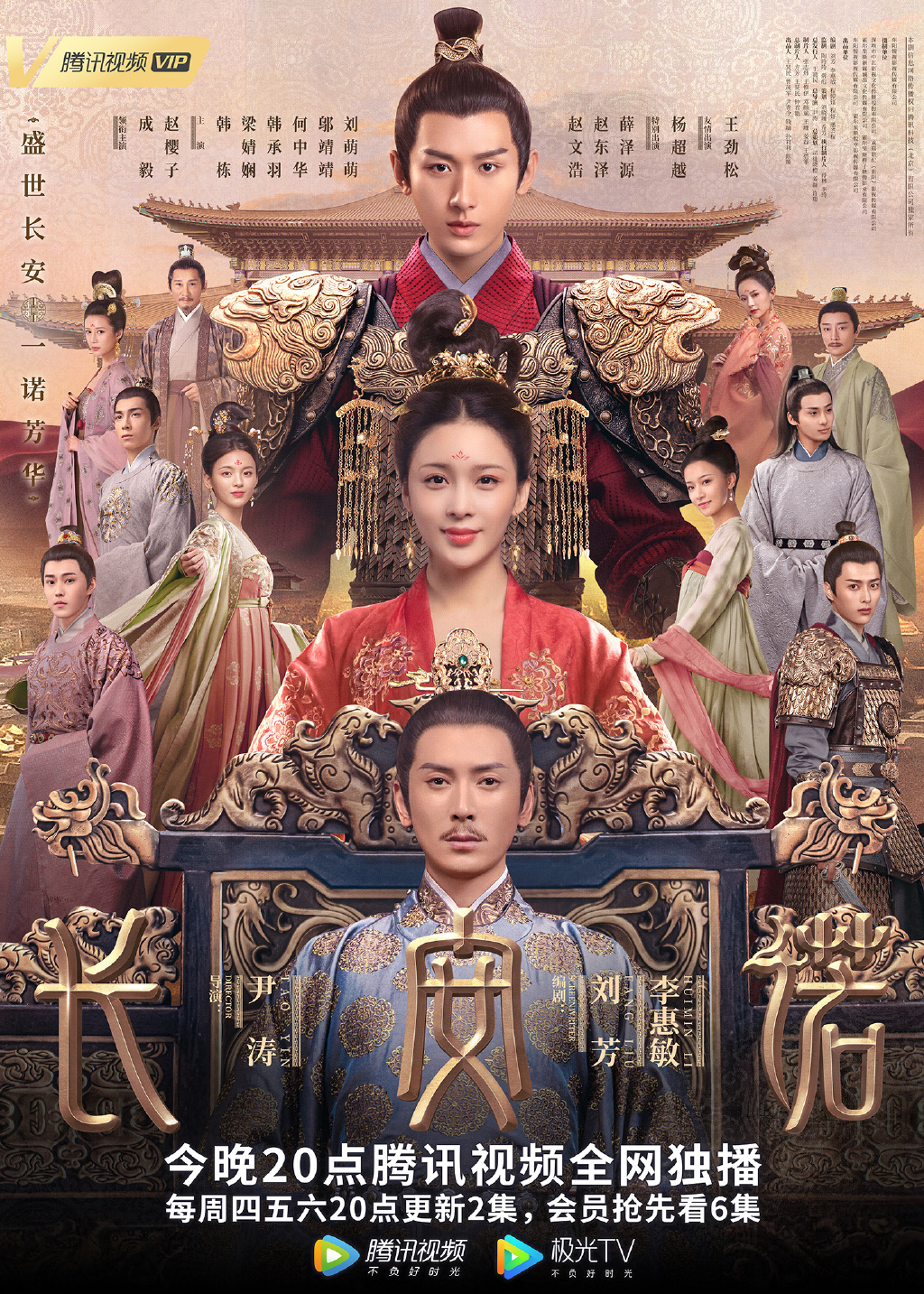 The Promise Of Chang'An Chinese Drama Poster