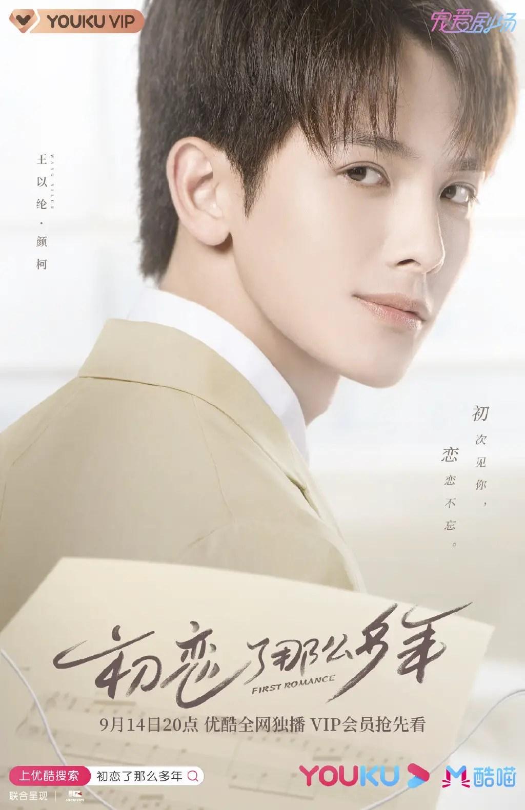 Wang Yi Lun