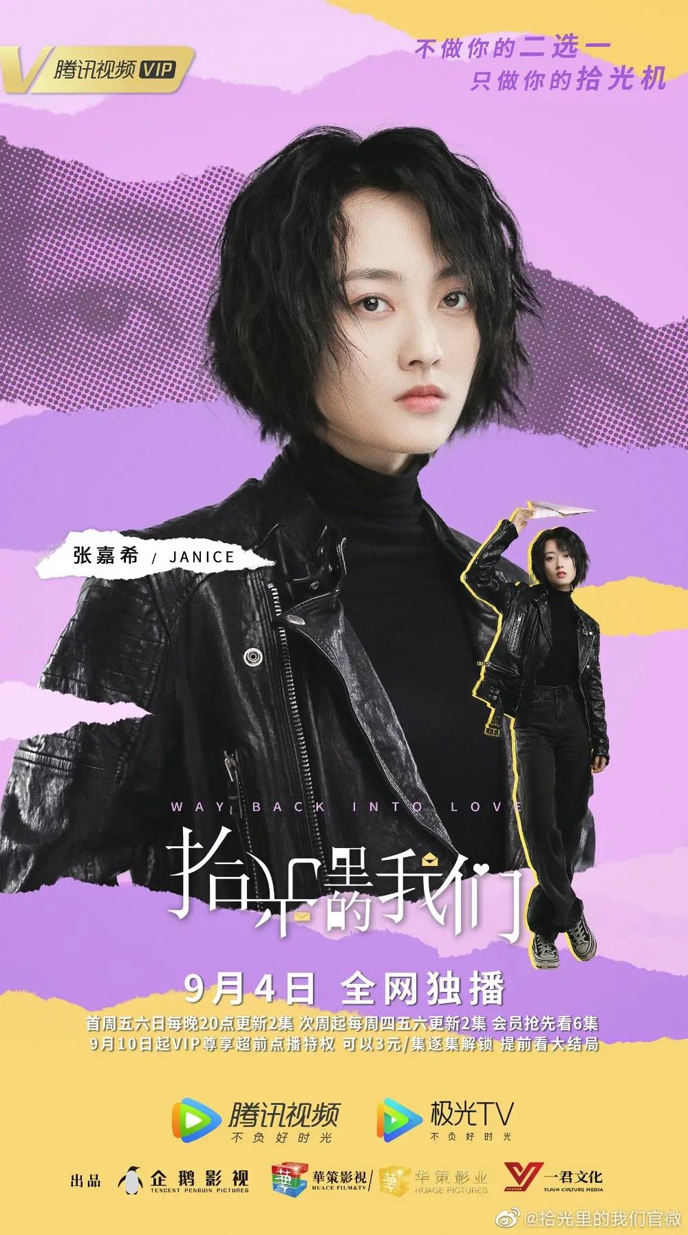 Zhang Jia Xi
