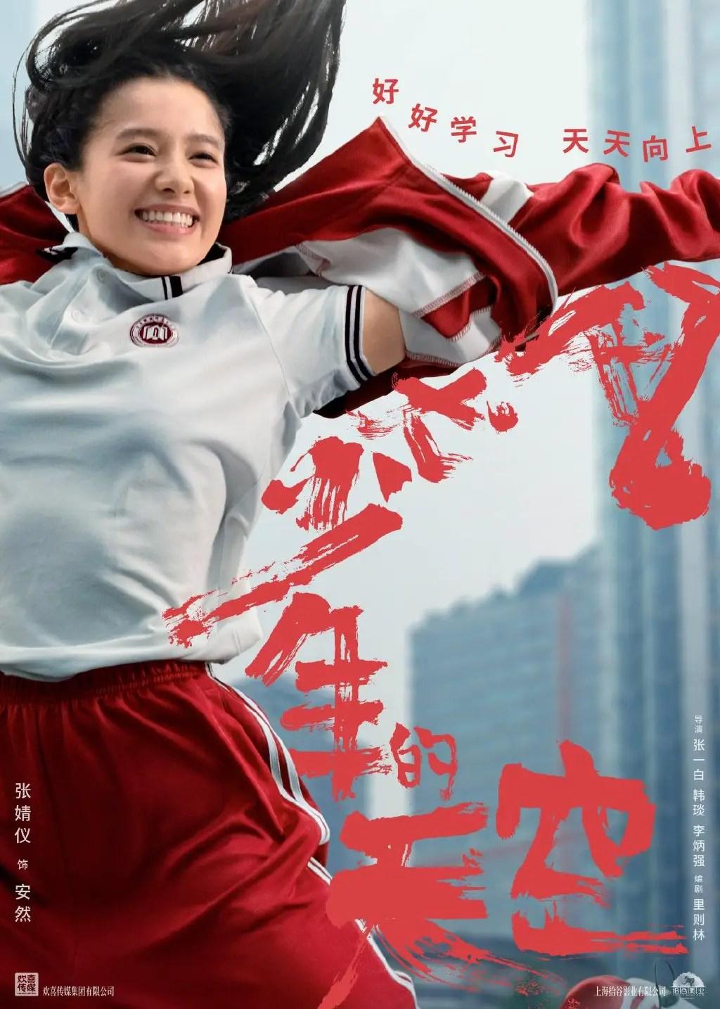 Zhang Jing Yi