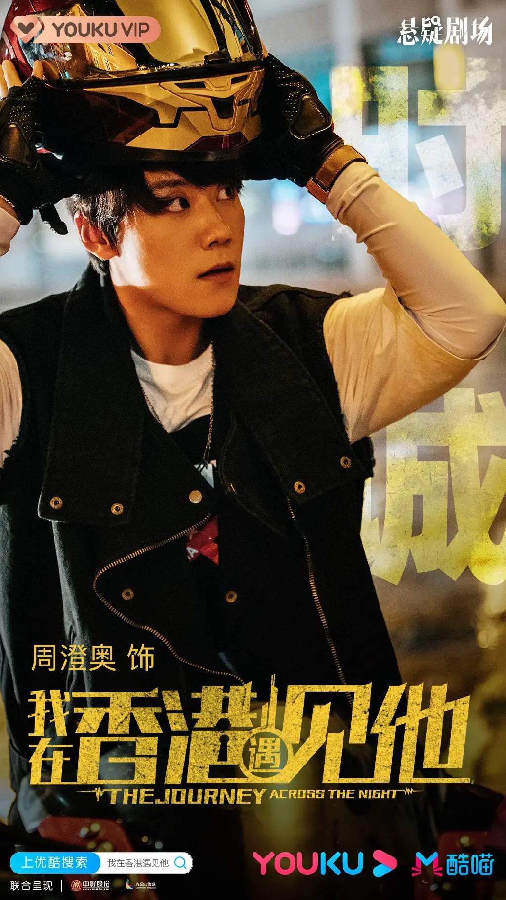 Zhou Cheng Ao