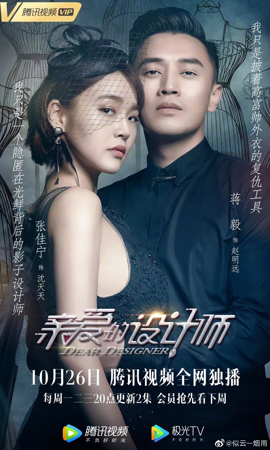 Dear Designer Chinese Drama Poster