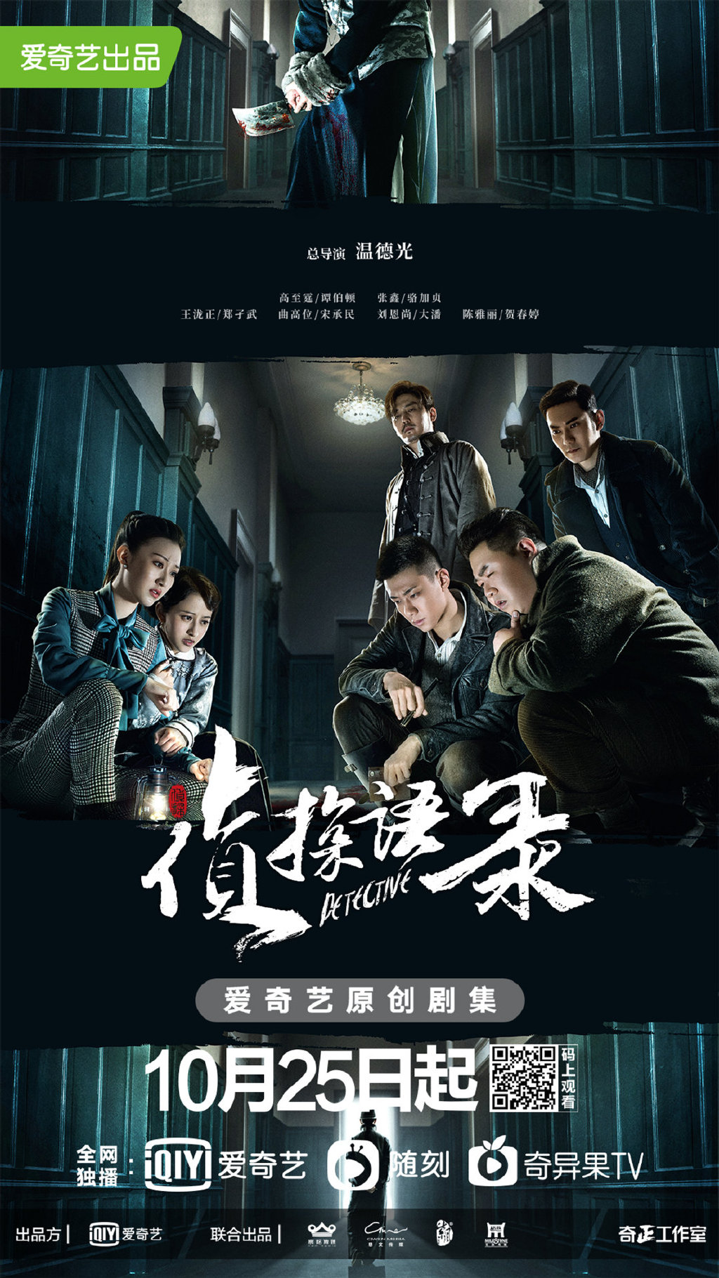 Detective Chinese Drama Poster