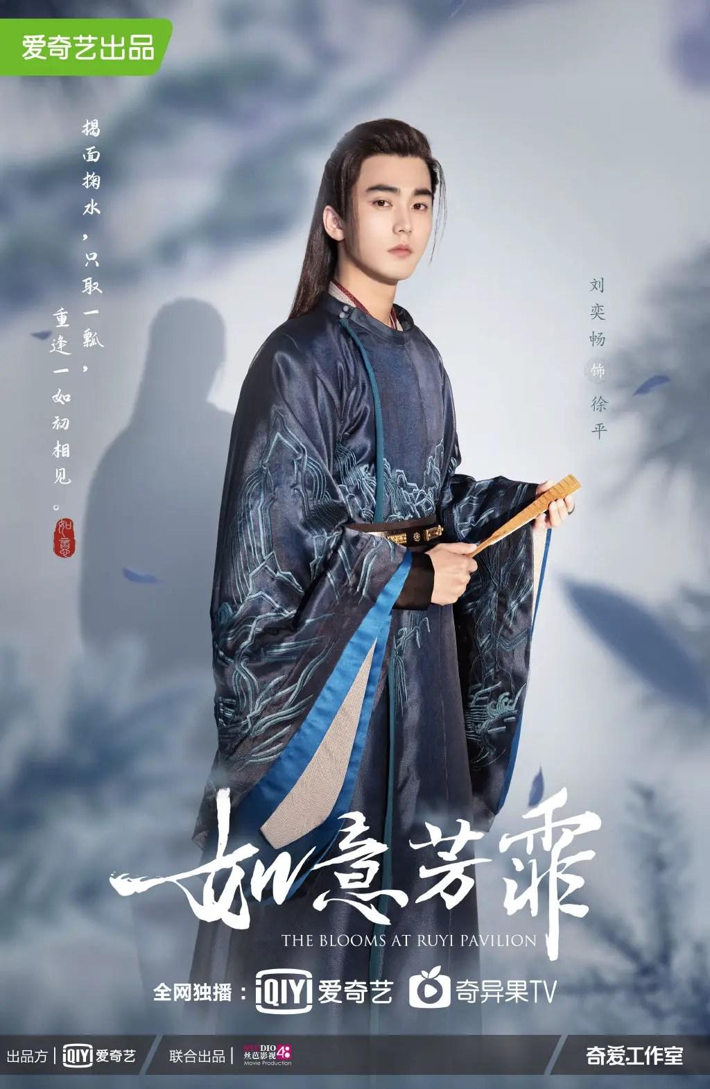 Liu Yi Chang
