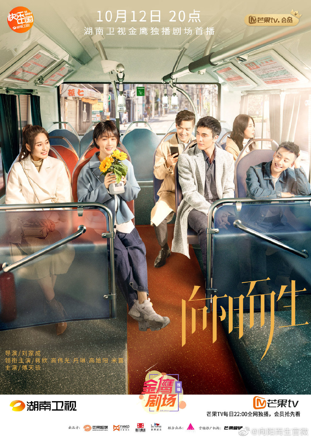 Living Toward The Sun Chinese Drama Poster