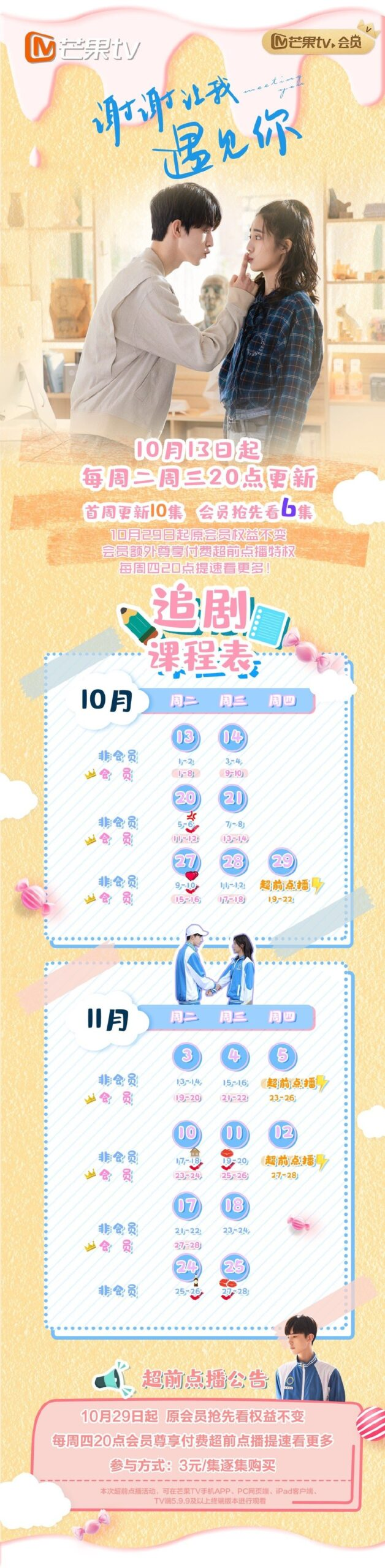 Meeting You Chinese Drama Airing Calendar