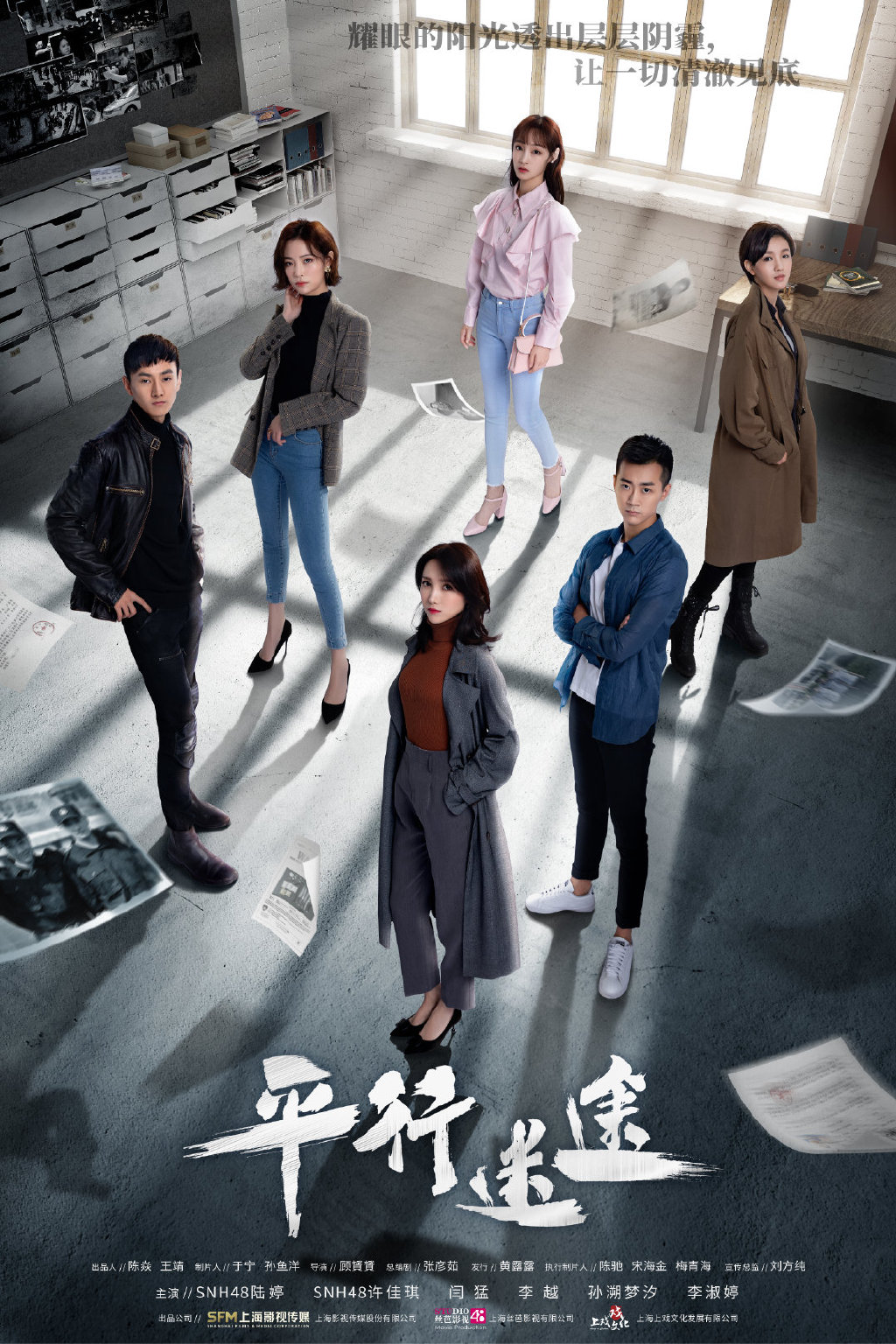 Parallel Lost Chinese Drama Poster
