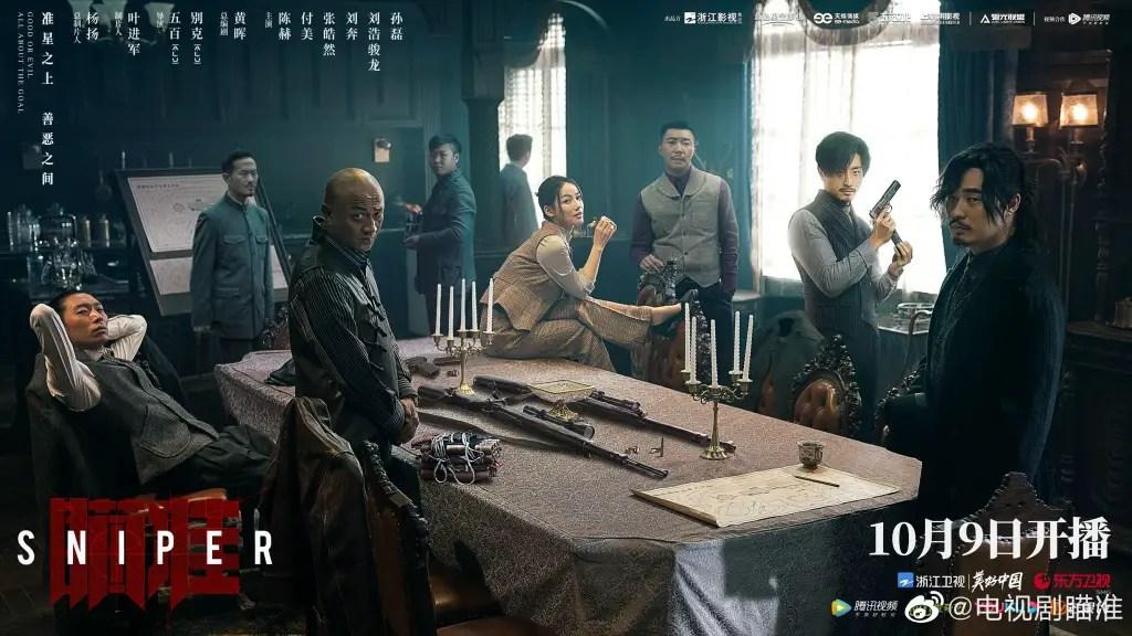 Sniper Chinese Drama Still 3