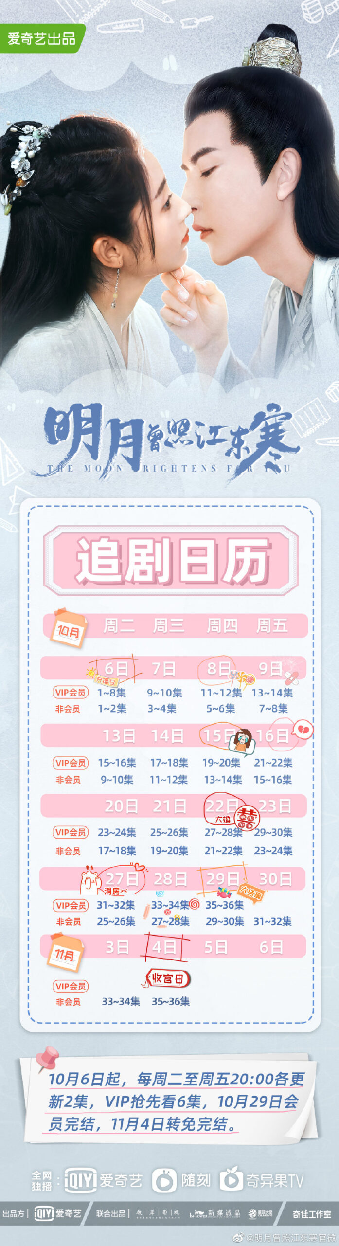 The Moon Brightens For You Chinese Drama Airing Calendar