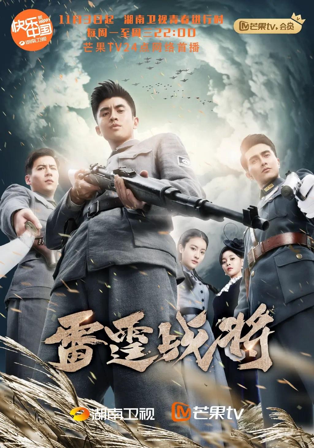 Drawing Sword 3 Chinese Drama Poster