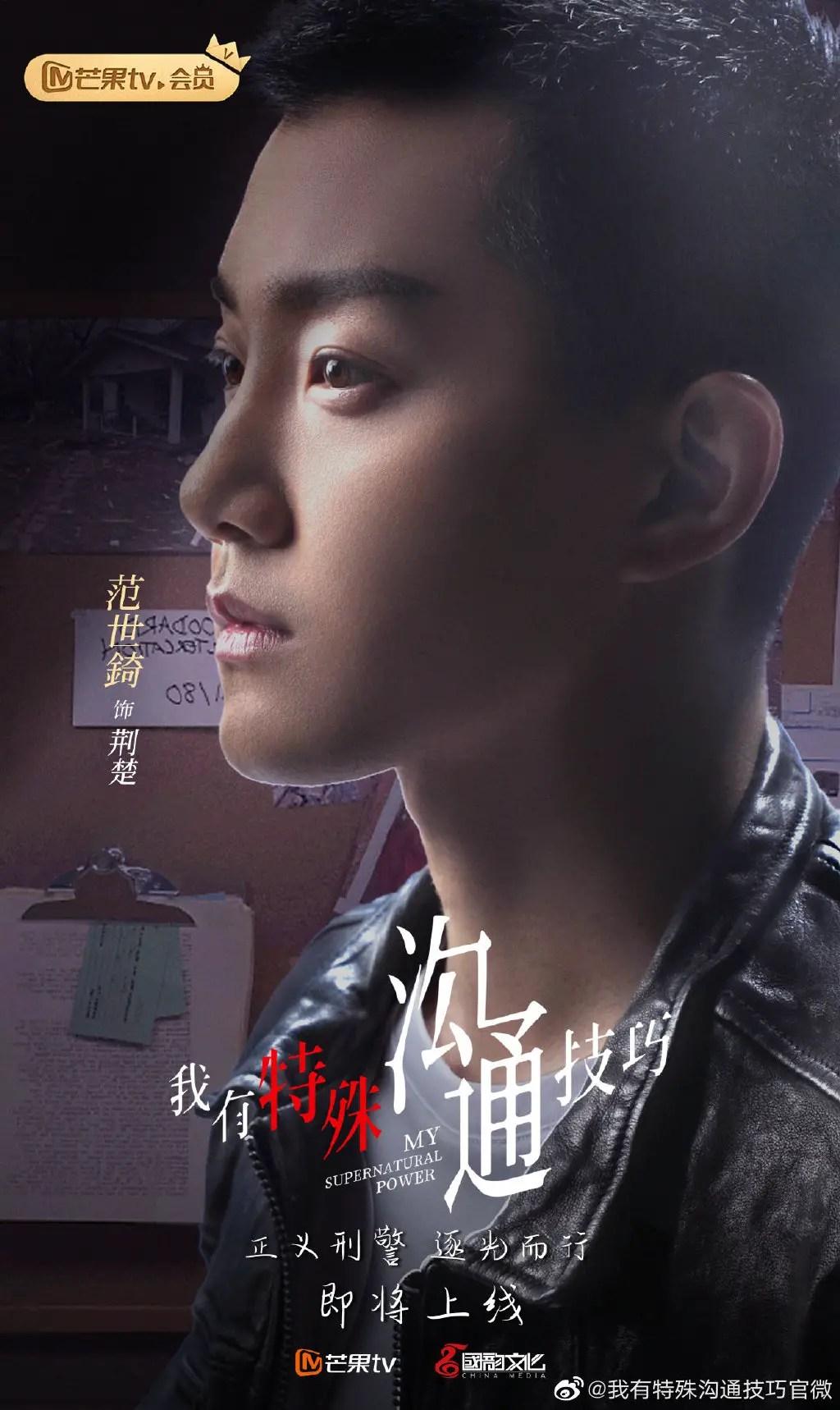 Fan Shi Qi