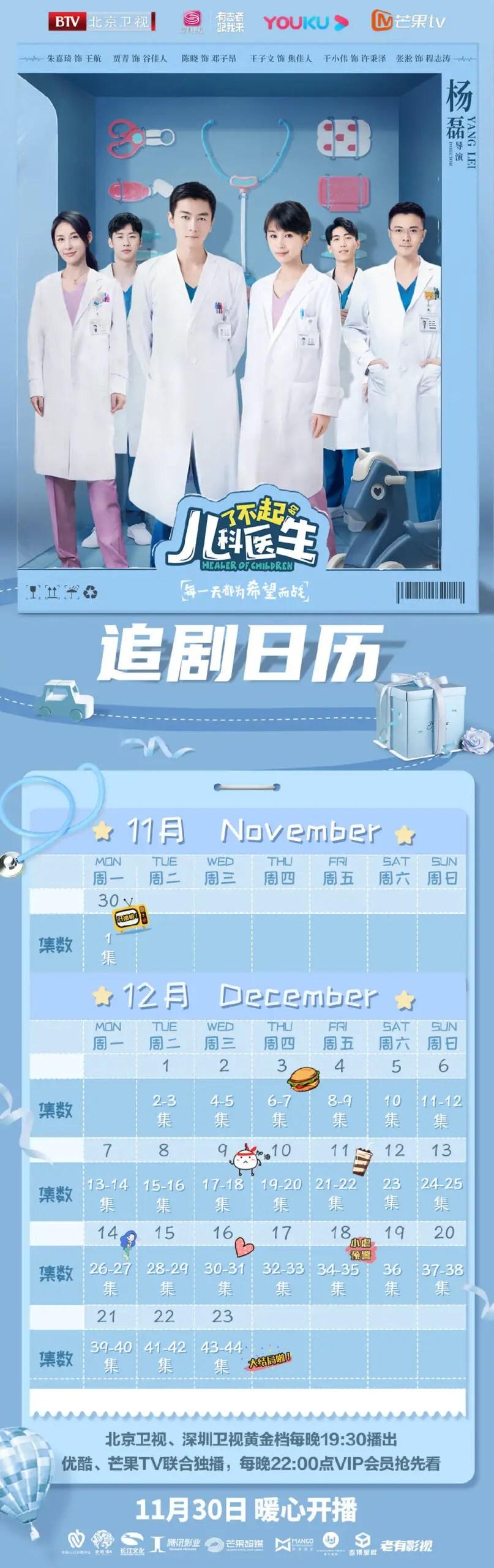 Healer Of Children Chinese Drama Airing Calendar