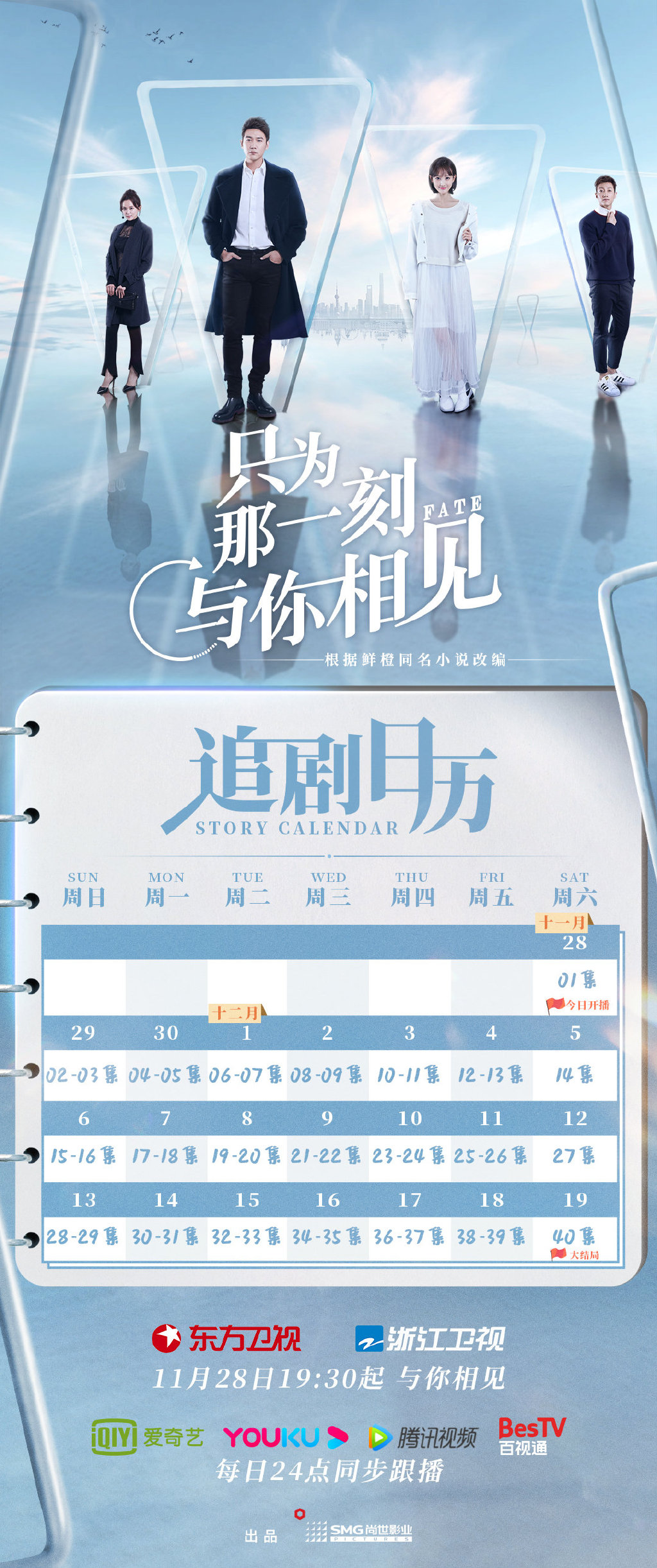 Just To See You Chinese Drama Airing Calendar