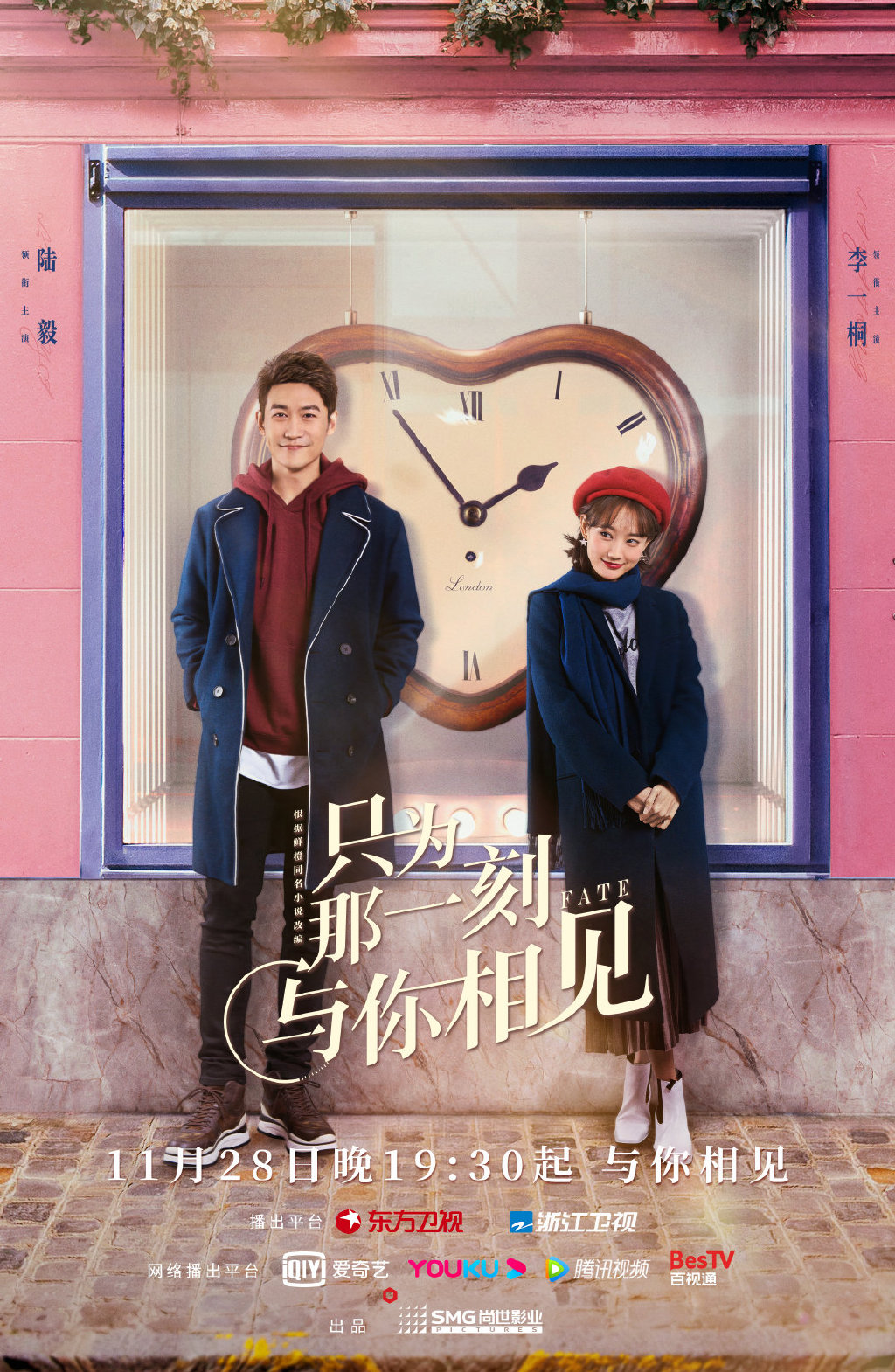 Just To See You Chinese Drama Poster