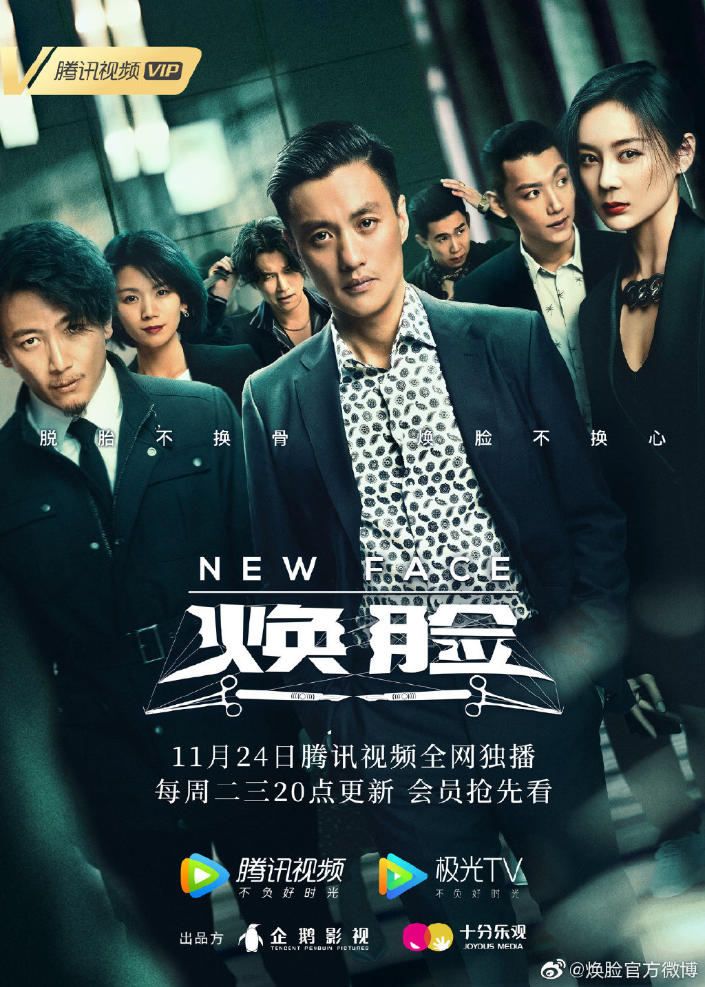 New Face Chinese Drama Poster