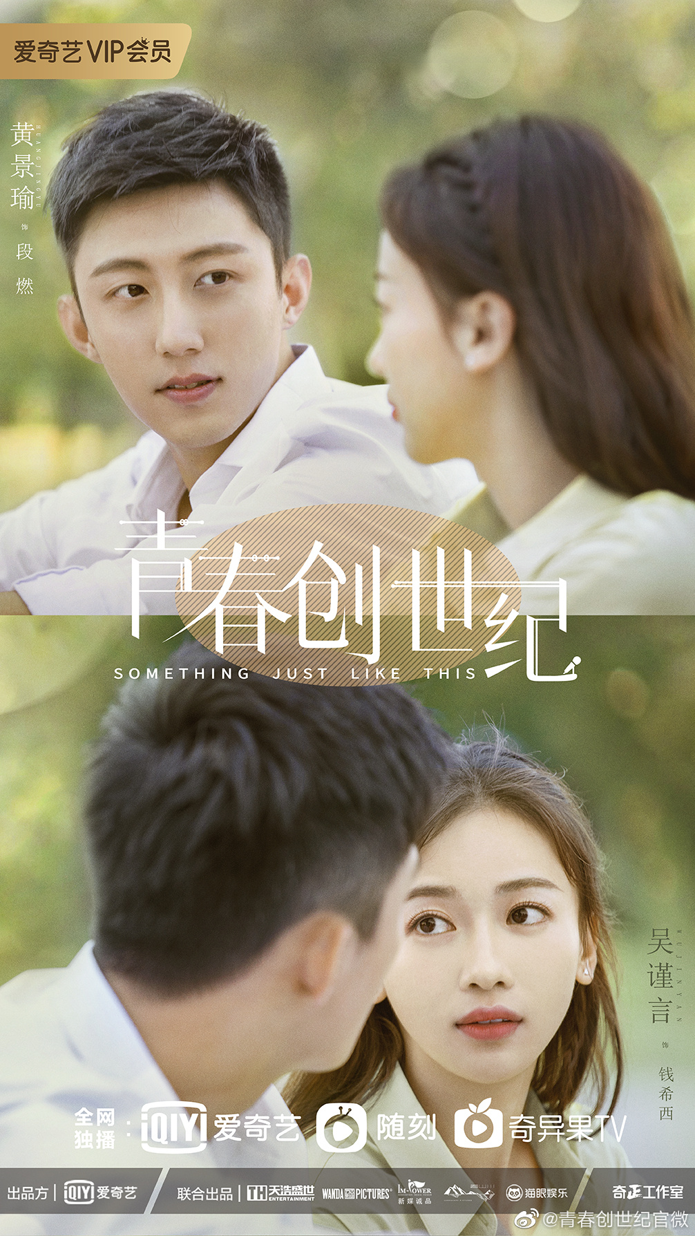 Something Just Like This Chinese Drama Poster