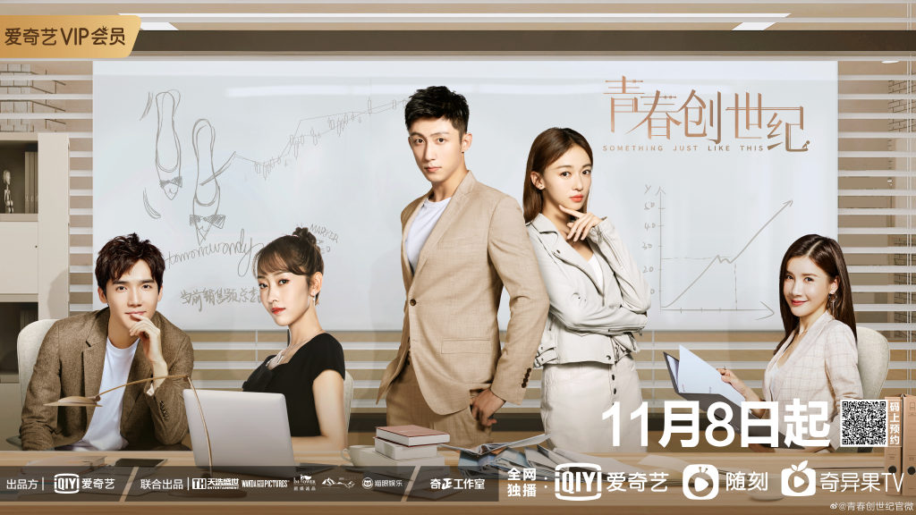 Something Just Like This Chinese Drama Still 1