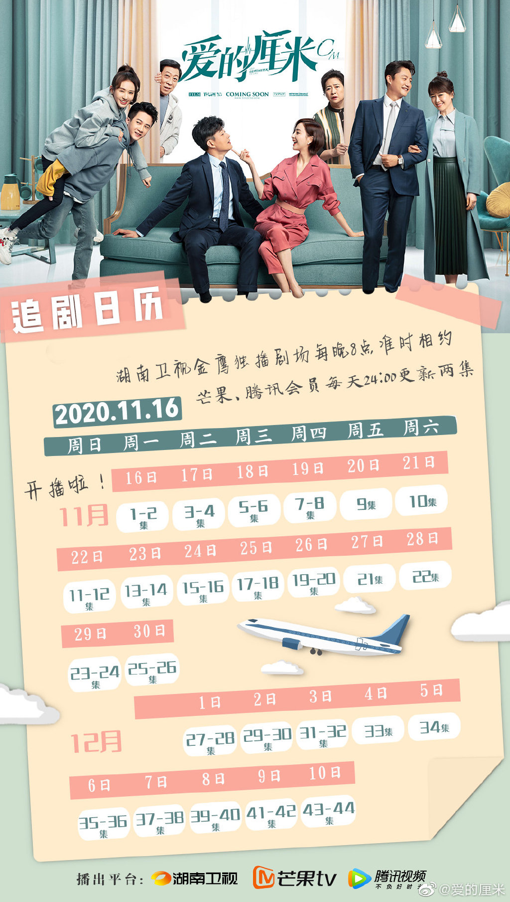 The Centimeter Of Love Chinese Drama Airing Calendar