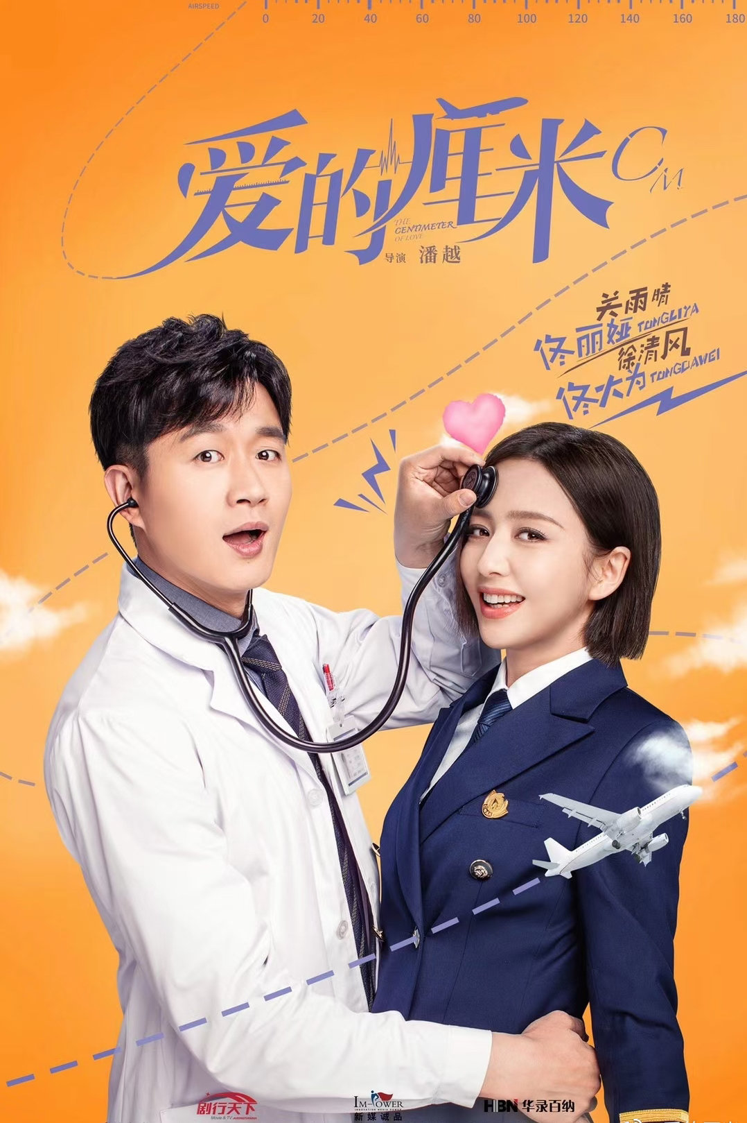 The Centimeter Of Love Chinese Drama Poster