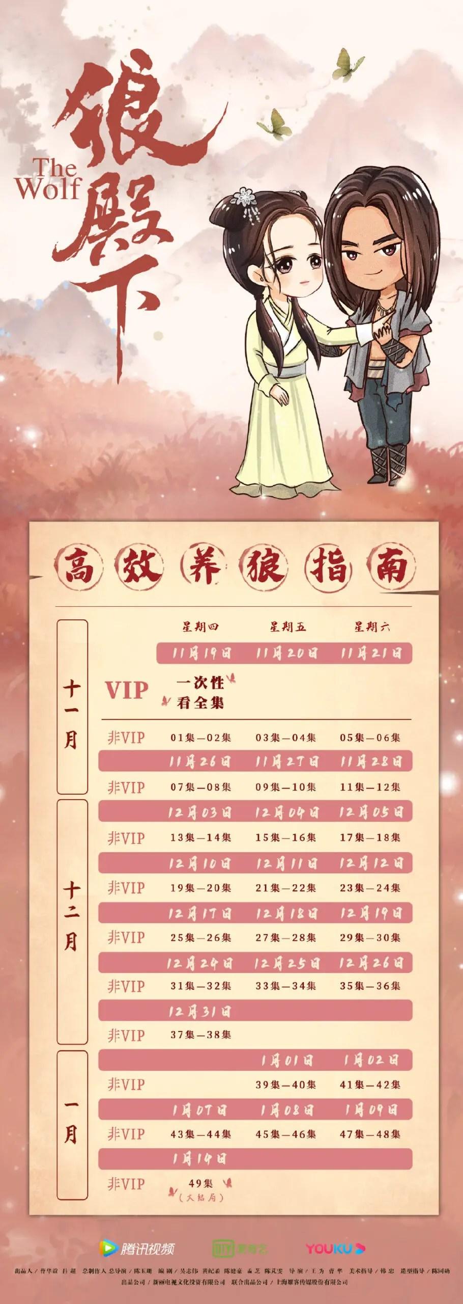 The Wolf Chinese Drama Airing Calendar