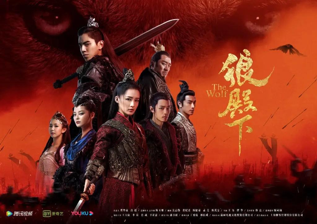 The Wolf Chinese Drama Horizontal Poster