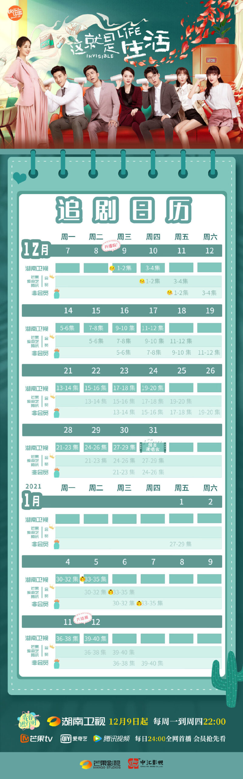 Invisible Life Chinese Drama Airing Calendar