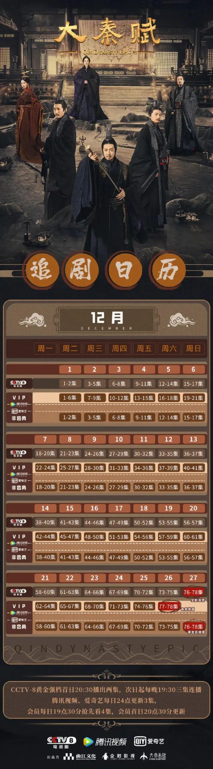 Qin Dynasty Epic Chinese Drama Airing Calendar