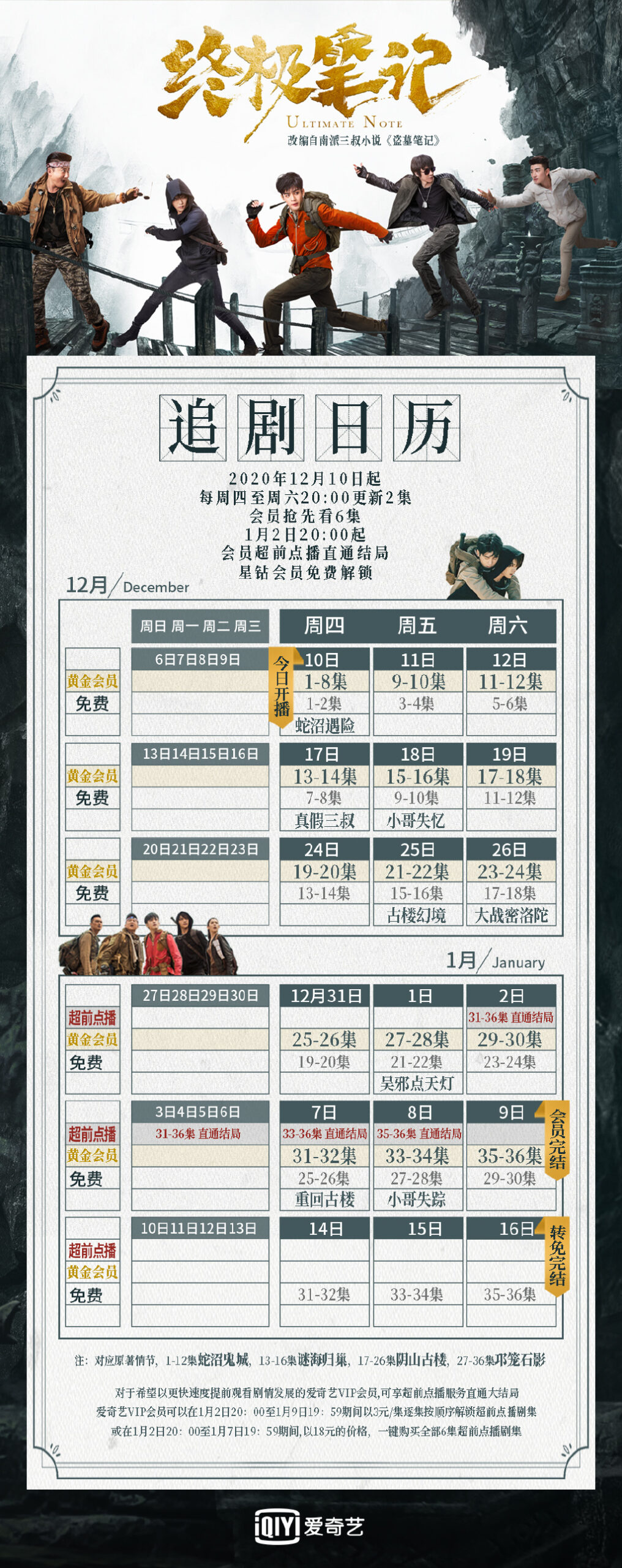 Ultimate Note Chinese Drama Airing Calendar