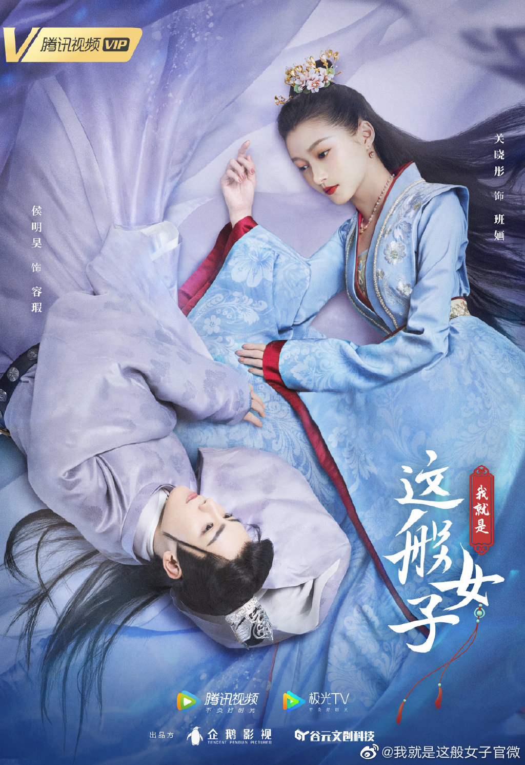 A Girl Like Me Chinese Drama Poster
