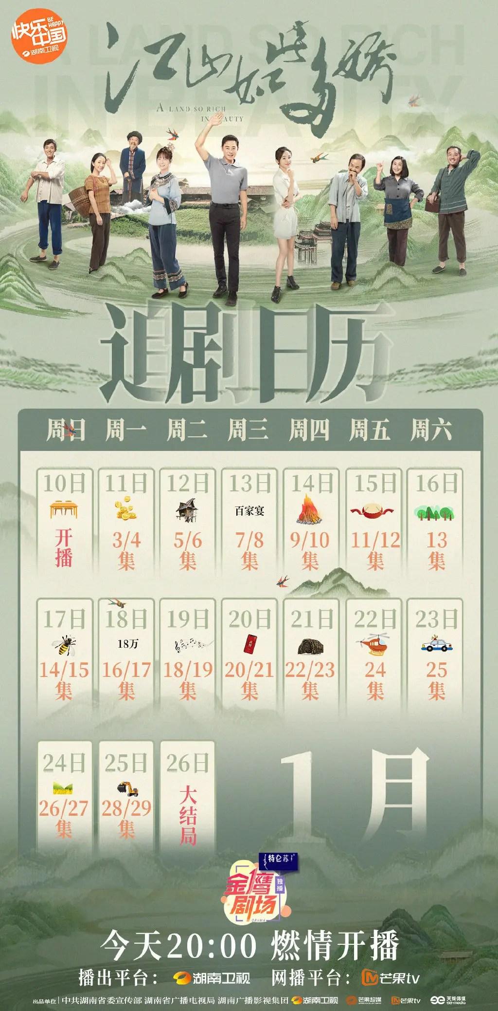 A Land So Rich In Beauty Chinese Drama Airing Calendar