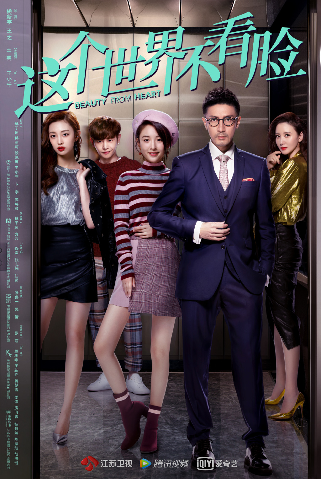 Beauty From Heart Chinese Drama Poster