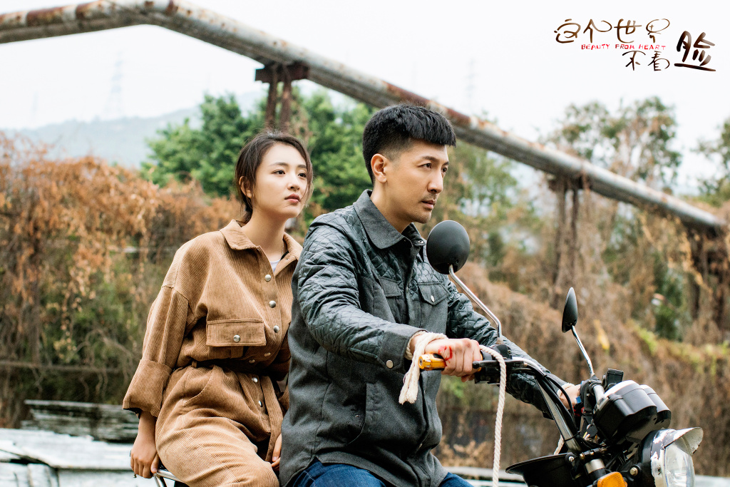 Beauty From Heart Chinese Drama Still 2