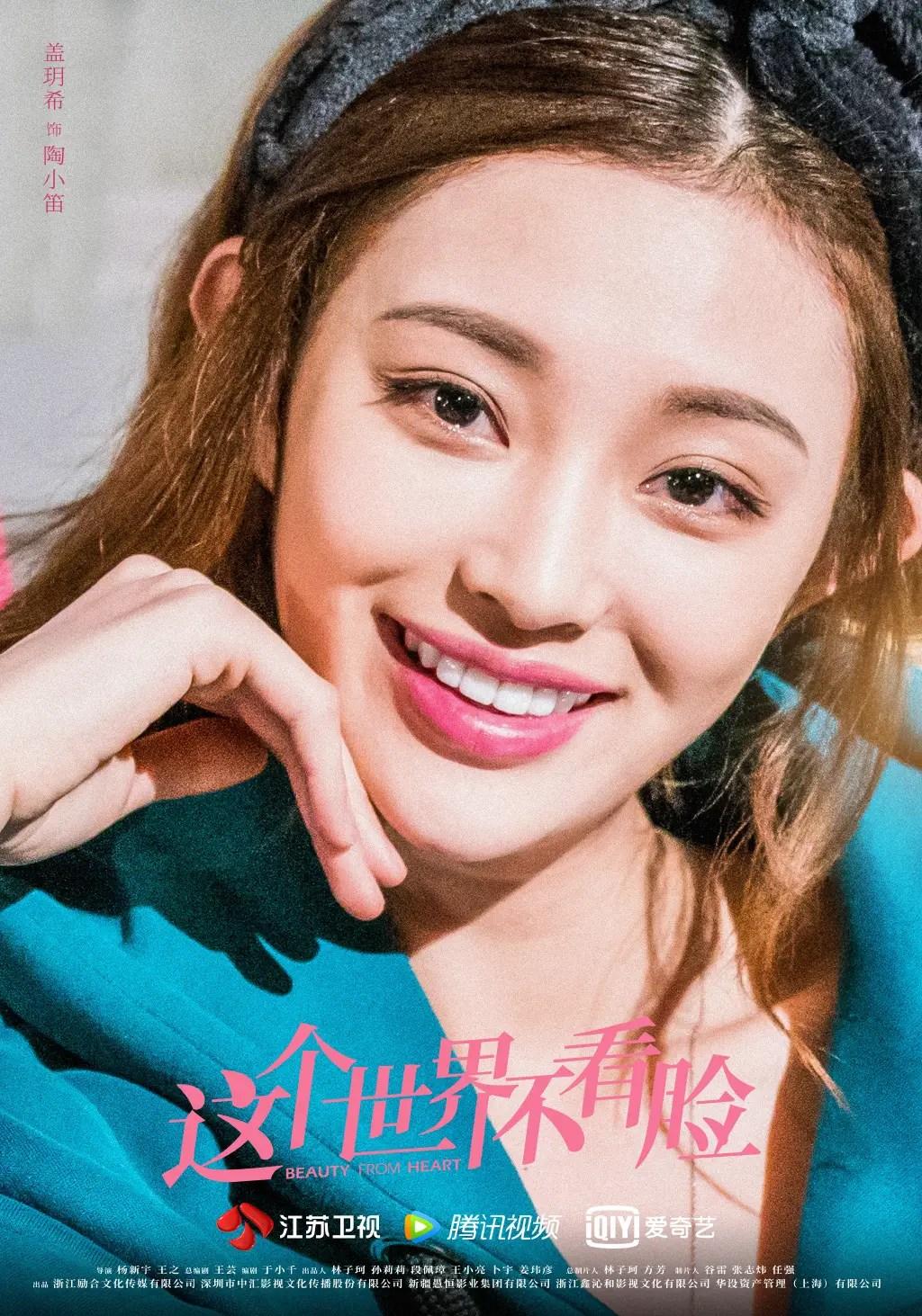 Gai Yue Xi