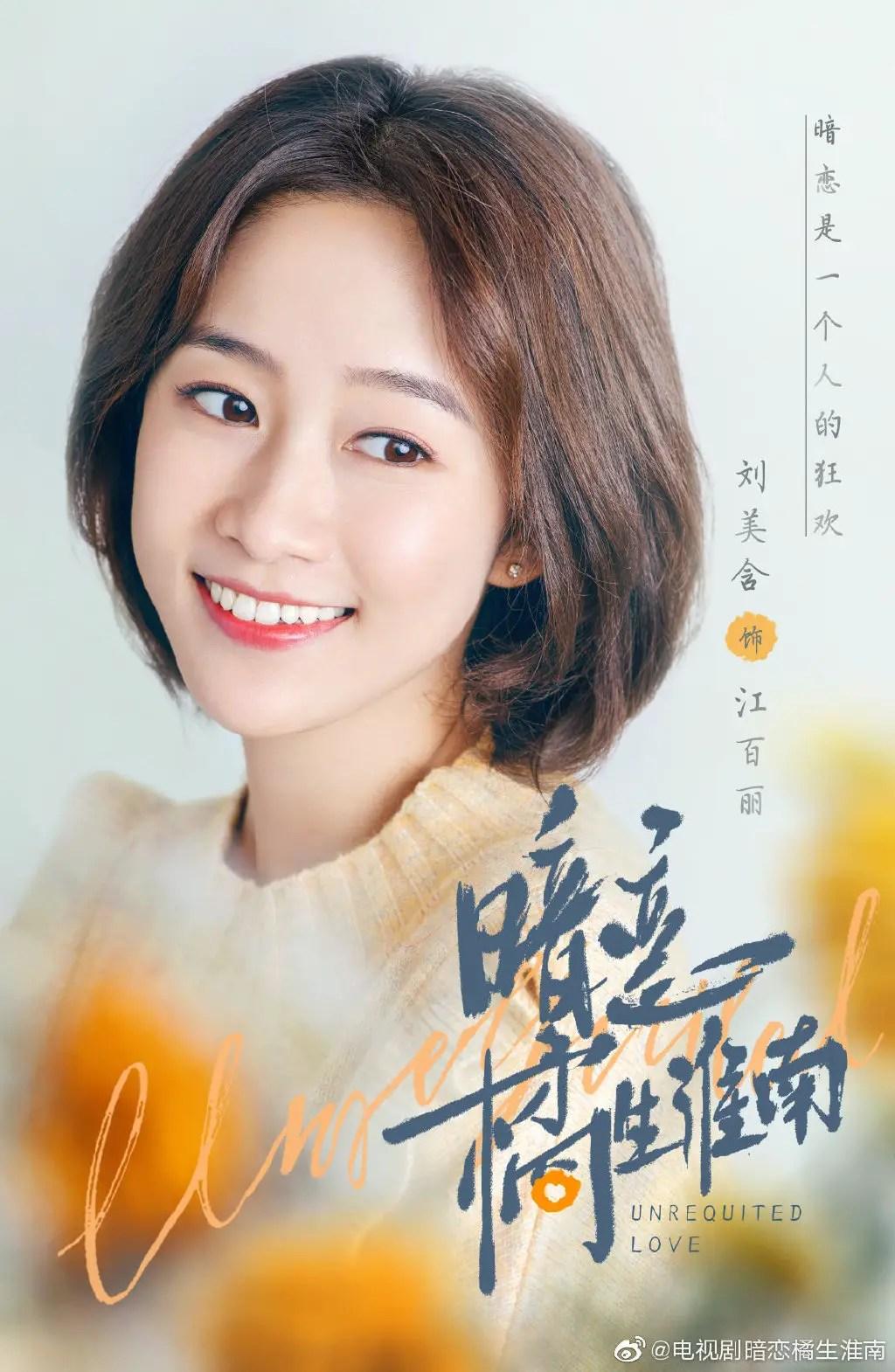 Liu Mei Han